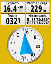 Параметры экрана Etrex 30