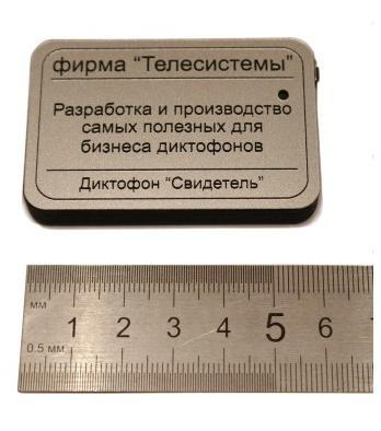 Размеры диктофона Свидетель